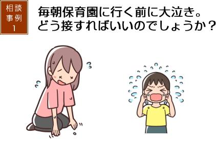 育児相談 事例01 毎朝保育園に行く前に大泣き。どうすればいいのでしょうか?