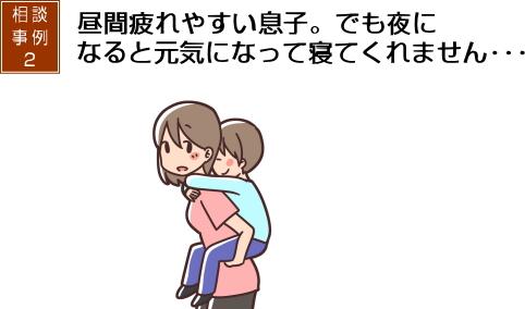 育児相談 事例02